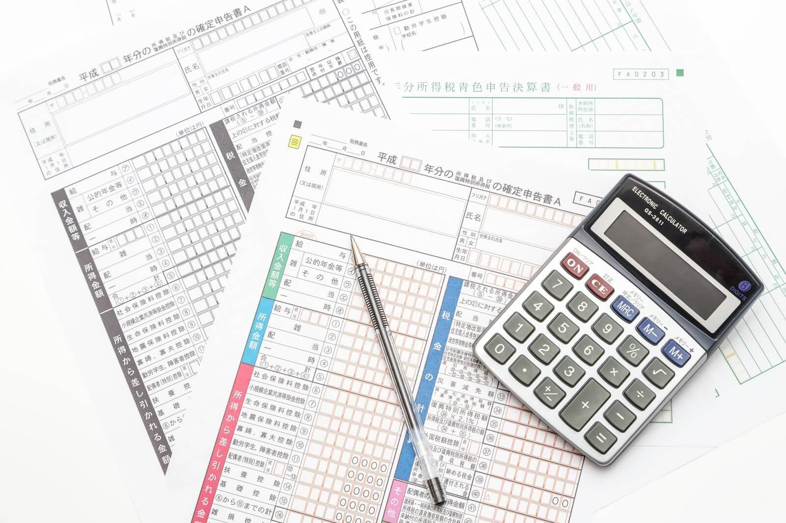 所得税の確定申告書の様式はどれを使えばよいか?